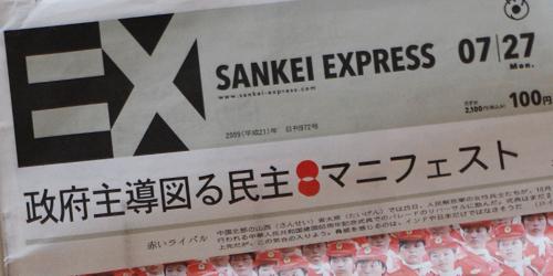 SANKEI EXPRESS 勿忘草 わすれなぐさ undo3 バングラデシュ 産経新聞