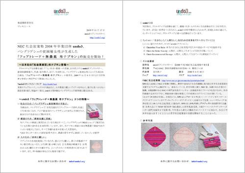undo3 press release bangladesh フェアトレード 無農薬 布ナプキン バングラデシュ fairtrade organic reusable napkin