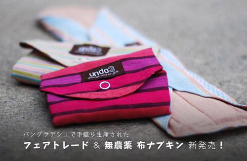 reusable organic napkin undo3 無農薬 布ナプキン
